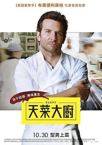 【喜劇】天菜大廚線上完整看 Burnt