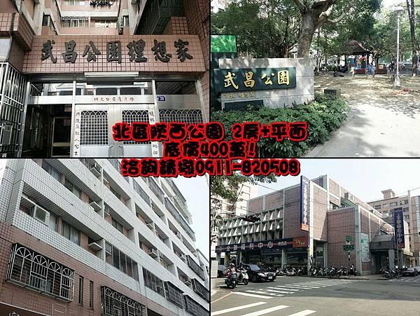 北區陝西五街36號8樓之5武昌公園理想家_5913-tile