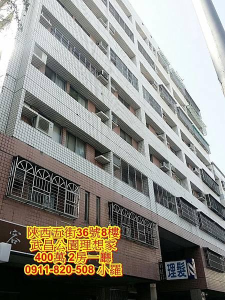 北區陝西五街36號8樓之5武昌公園理想家_3432