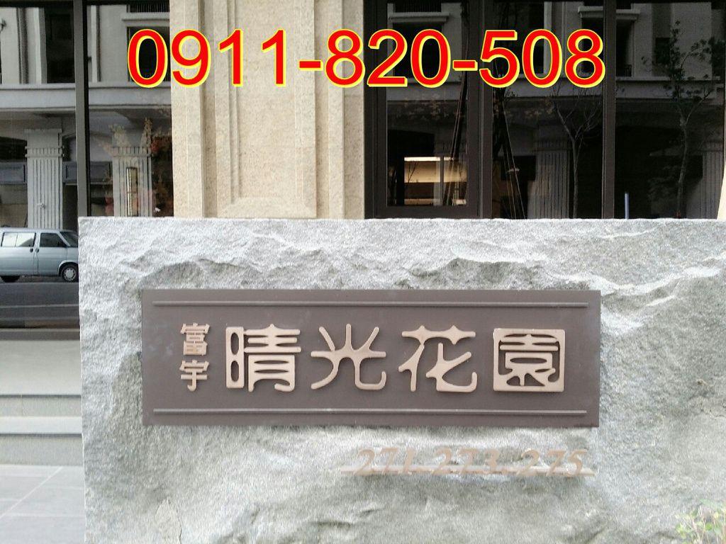 北屯區軍福16路273號2樓之5晴光花園_1937