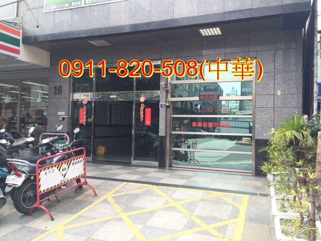 西區忠明南路16號9樓之8中港商務大樓_828