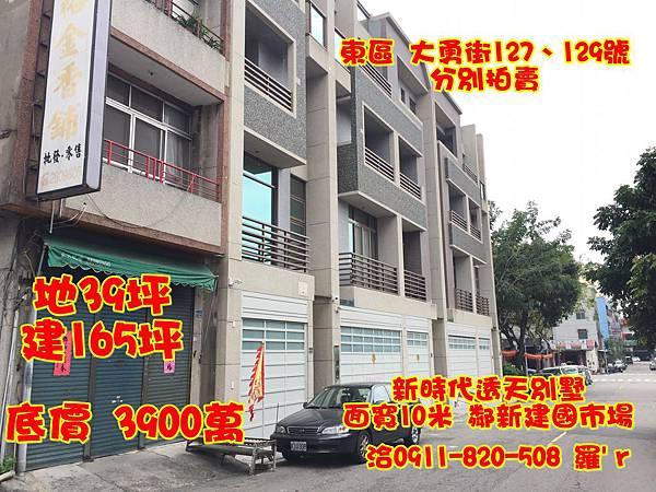 東區大勇街127&129號_5028_0
