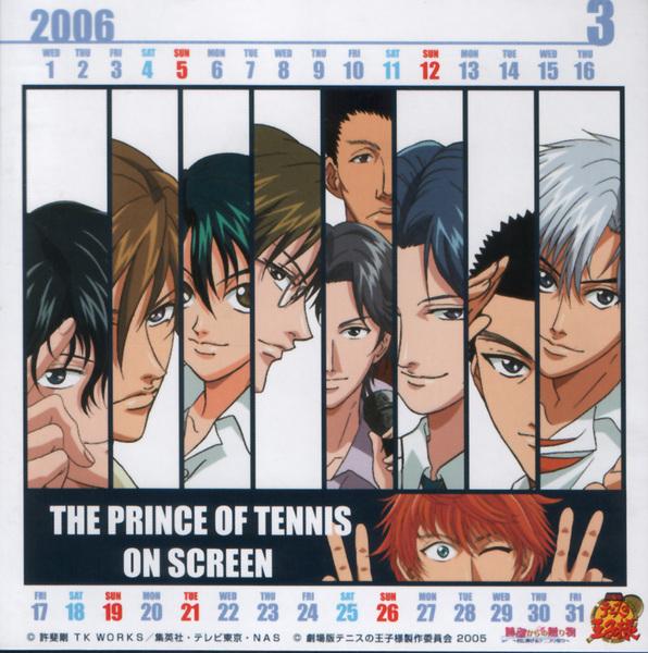 網球王子2006年月曆3.jpg
