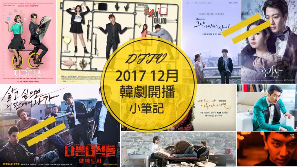 12月韓劇.png