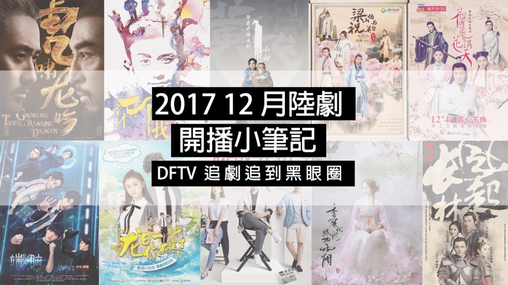 12月陸劇.png