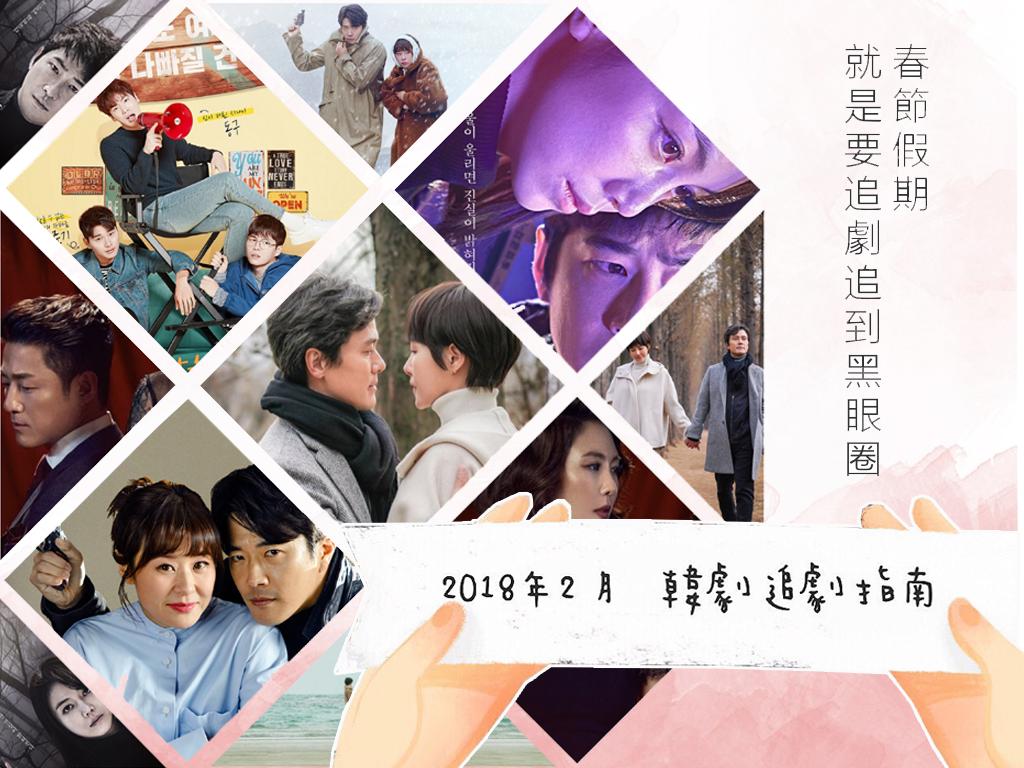 2月韓劇.png