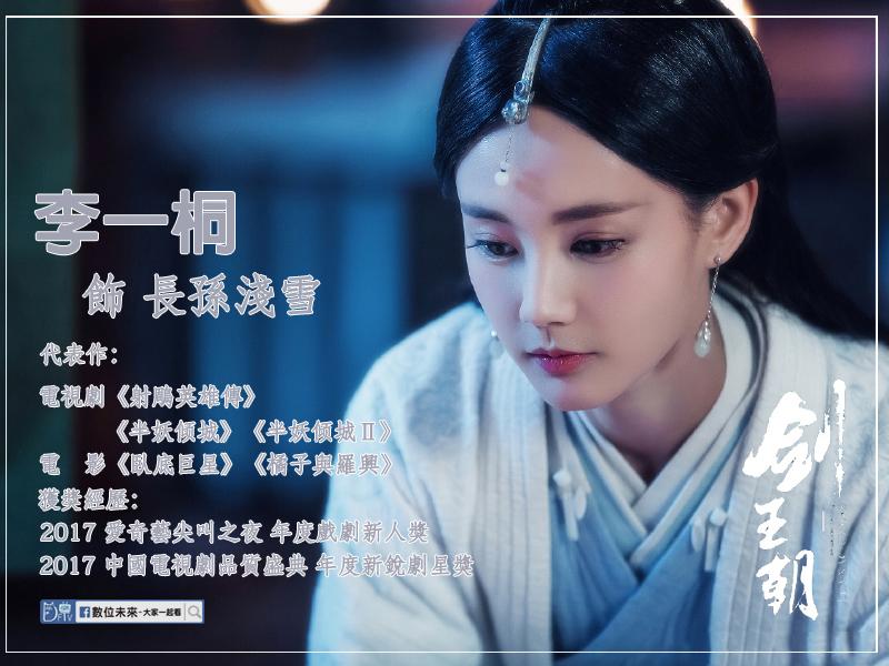 劍王朝-女主.png