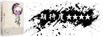 小女花不棄00-horz.jpg