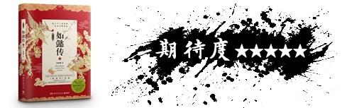 如懿傳 人物00-horz.jpg