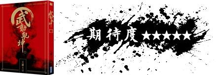 武動乾坤 000-horz.jpg