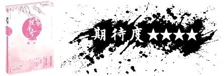 脫骨香-horz.jpg