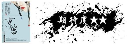 匪我思存 東宮 00-horz.jpg