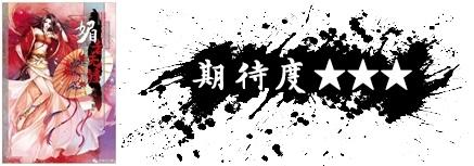 媚者無疆 00-horz.jpg