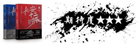 長安12-horz.jpg