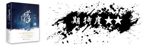 汐雲傳-horz.jpg