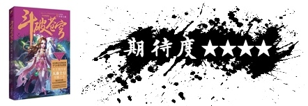 鬥破-horz.jpg