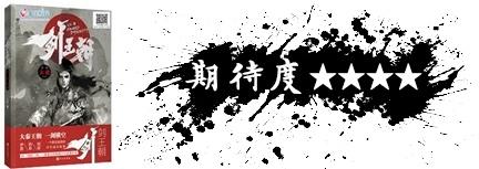 劍王朝-horz.jpg