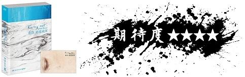 悲傷逆流成河-horz.jpg
