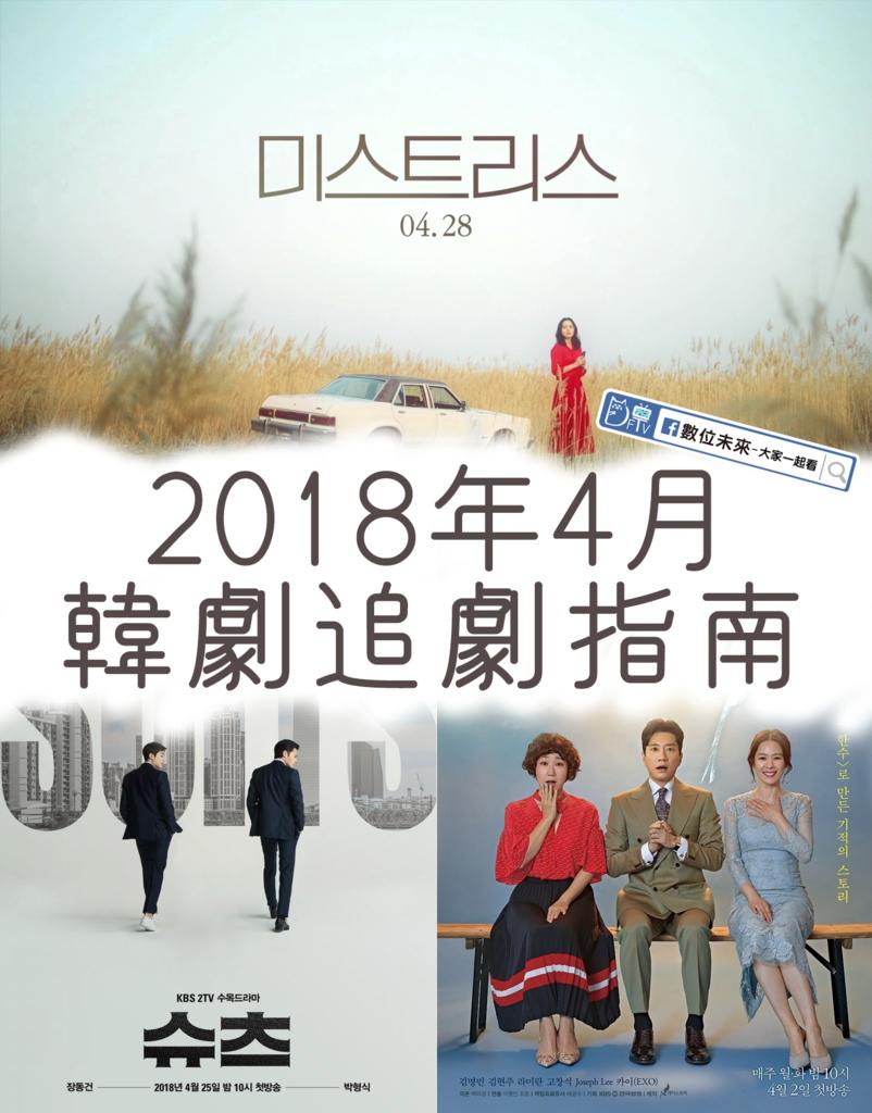 4月韓劇.png