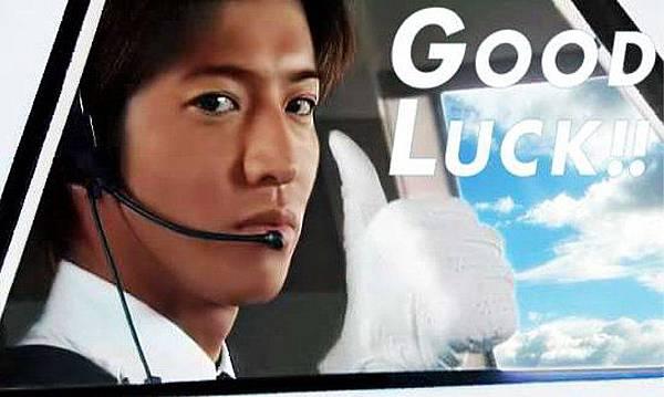 【日劇】Good Luck‧夢想飛行/2003-.jpg