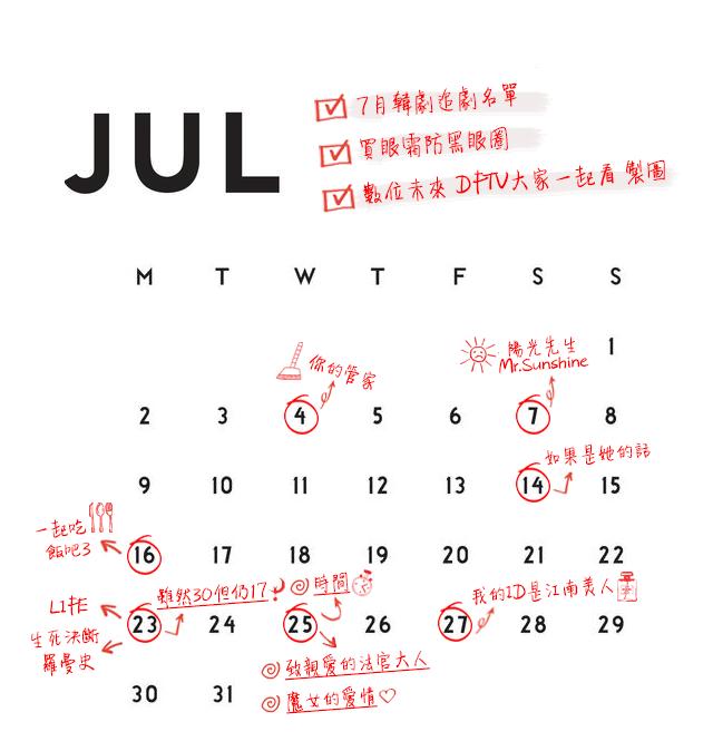 7月追劇月曆 正確版02.png