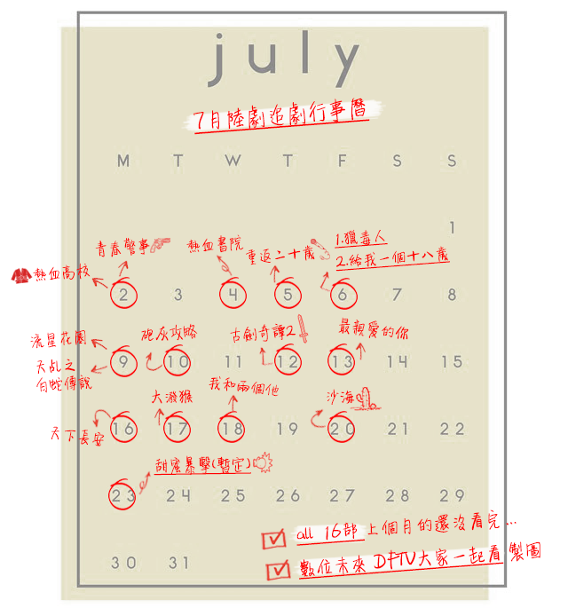 7月陸劇追劇月曆 短版.png
