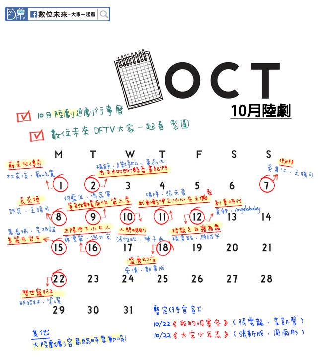 10月陸劇追劇月曆 方.png