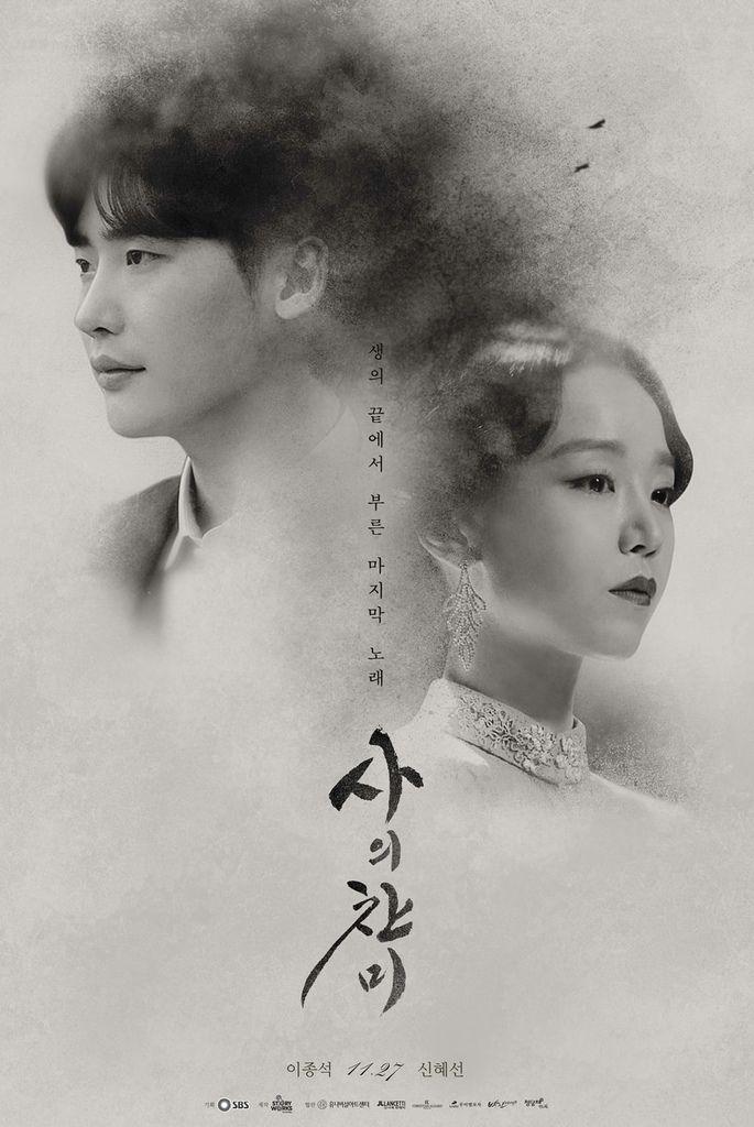 Lee-Jong-Suk-Shin-Hye-Sun.jpg