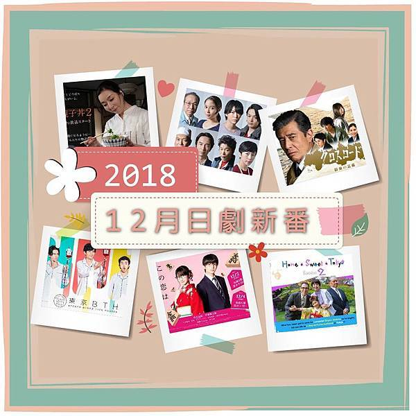 12月日劇新番-01.jpg