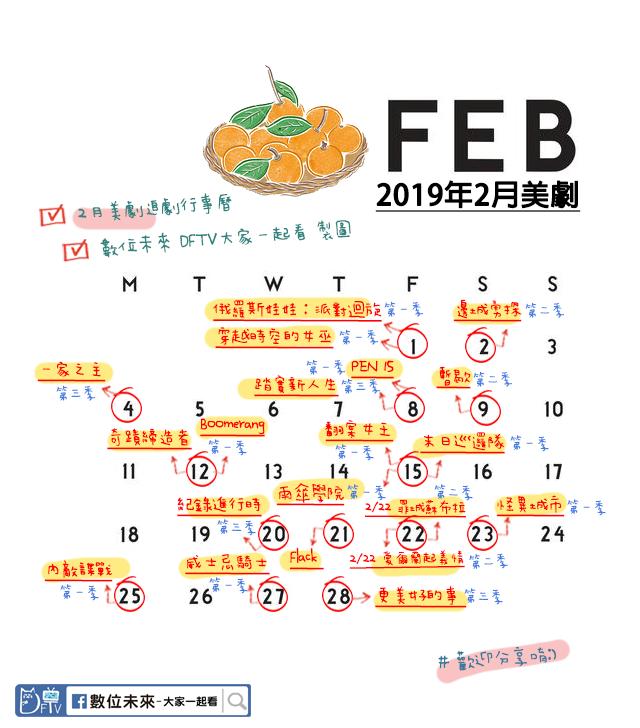 2019年2月美劇月曆 方.png