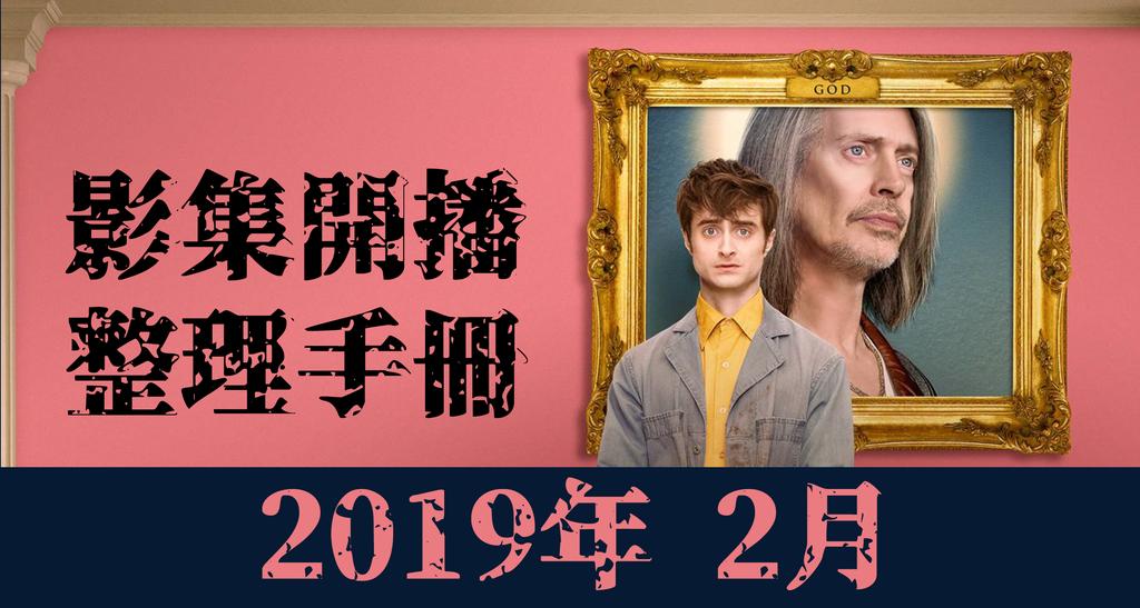 2019年 2月 美劇 海報.png