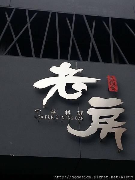 20121114_124342