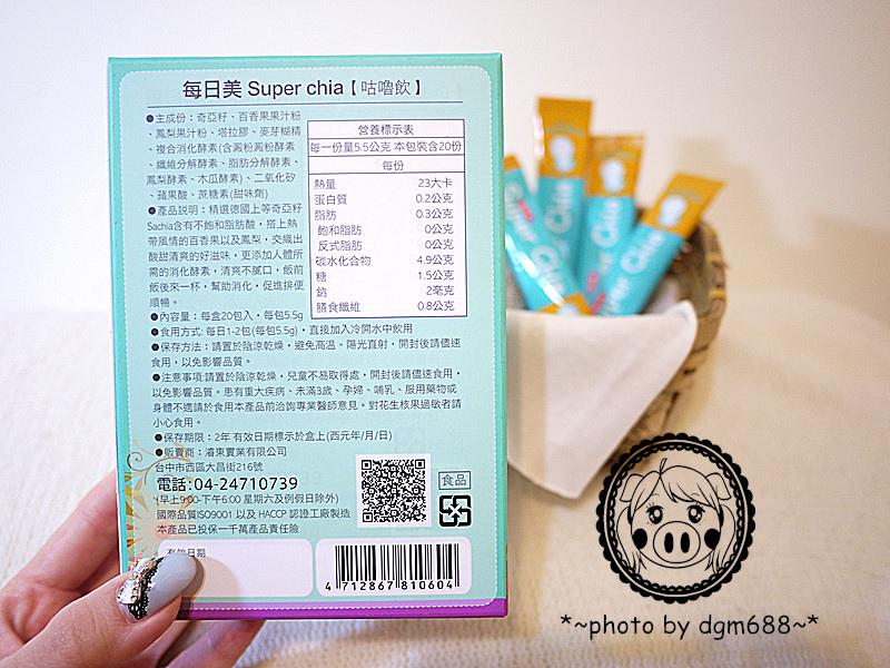 每日美super chia 052_副本