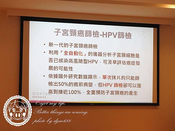 HPV自我採檢 030_副本