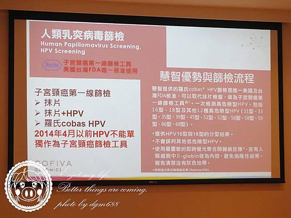 HPV自我採檢 035_副本