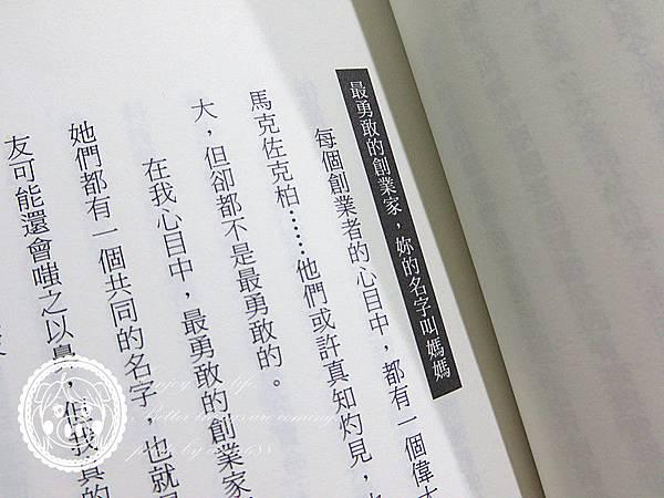 團購先生的創業手記 003_副本