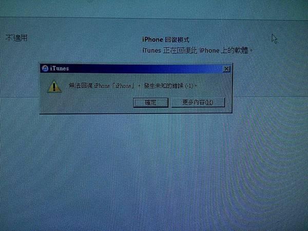 I Phone 5S 刷機報錯 -1(沒有基頻 IMEI)