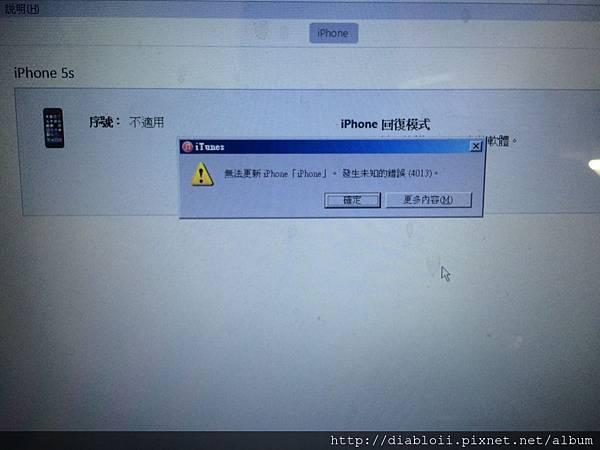 I Phone 5S 無法啟動 + 無限 DFU + 藍光重啟 + 刷機 未知錯誤 4013