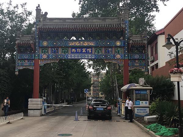 北京西郊賓館