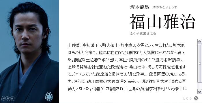 福山雅治(坂本龍馬).jpg