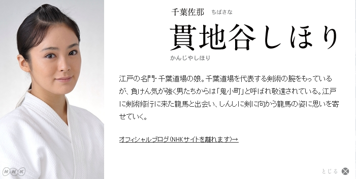 貫地谷詩穗梨(千葉佐那).jpg