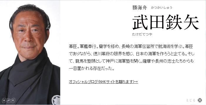 武田鉄矢(勝海舟).jpg