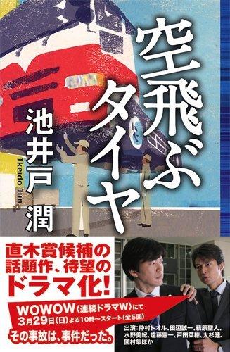 《車輪》小說封面.jpg