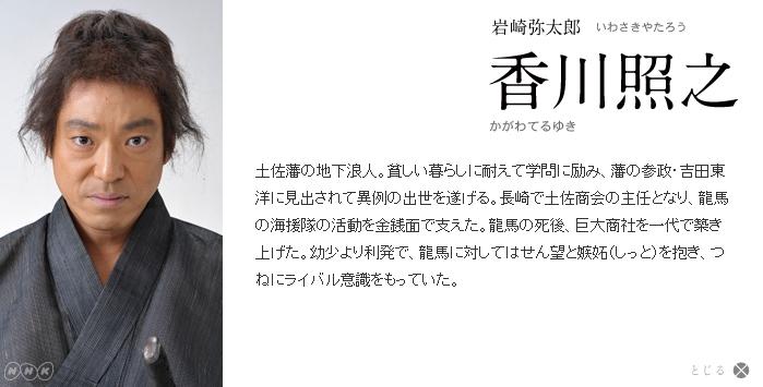 香川照之(岩崎彌太郎).jpg