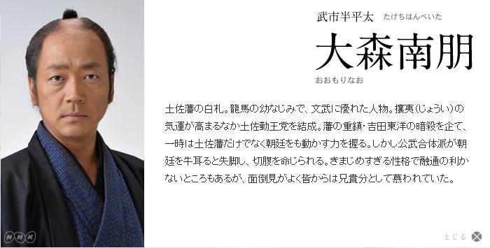 大森南朋(武市半平太).jpg