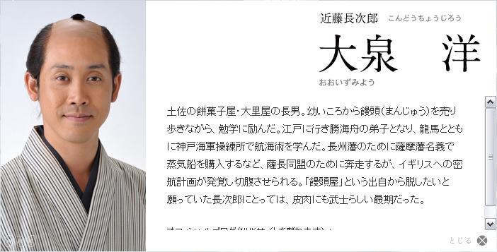 大泉洋(近藤長次郎).jpg