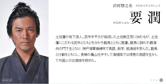 要潤(澤村惣之丞).jpg