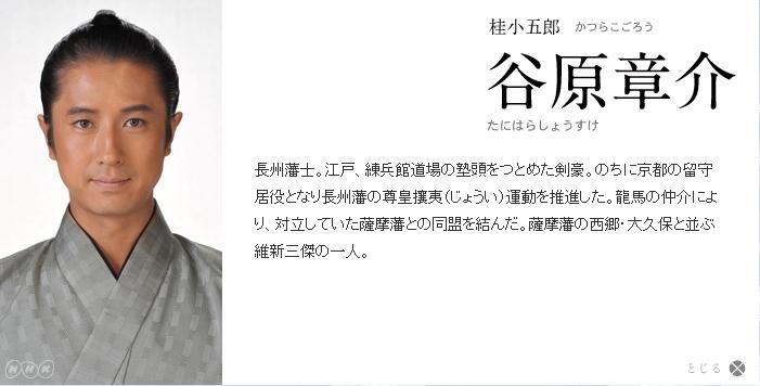 谷原章介(桂小五郎).jpg