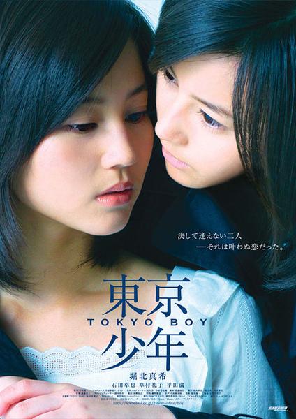 《東京少年》宣傳海報.jpg