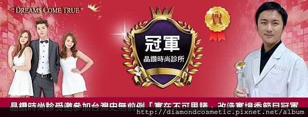 3001_冠軍banner
